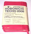 Hobonichi2008