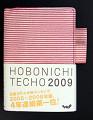 Hobonichi2009