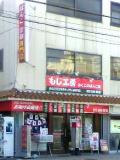 Mojikobo