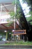 Yamanoie