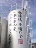 Naniwashuzo