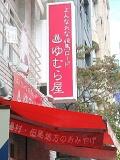 Yumuraya