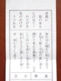 Omikuji
