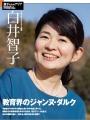 Shiraisan