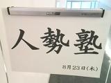 Jinseijuku