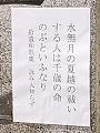 Nagoshi2