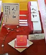Hitonowa