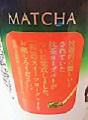 Maccha2_2