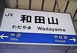 Wadayama1