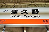 Tsukuno