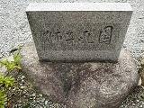 Shishiku
