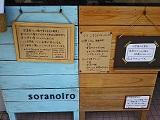 Soranoiro