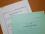 Kenshu