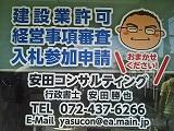 Yasucon
