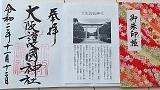 Goshuin_20201112194101