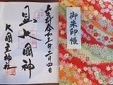 Goshuin_20210204230501