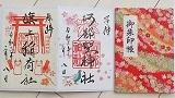 Goshuin_20210308164401