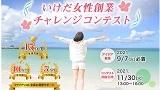 Ikeda_20210728001701