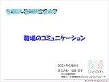 Kenshu_20210912092701
