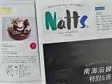 Natts_20191212014501
