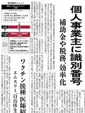Nikkei_20210418110401