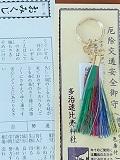 Omikuji_20200102124901