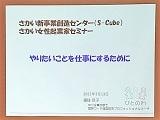 Sakai1_20210313233201
