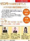 Seminar_20201119001401