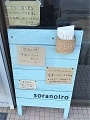 Soranoiro1